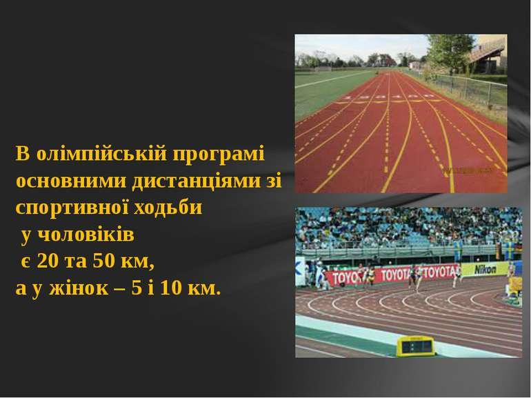В олімпійській програмі основними дистанціями зі спортивної ходьби у чоловікі...