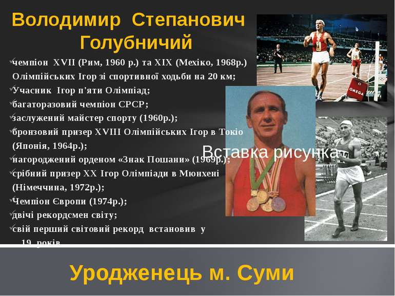 Володимир Степанович Голубничий Уродженець м. Суми чемпіон XVII (Рим, 1960 р....
