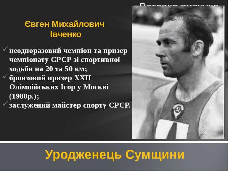 Олімпійське сузір'я України - презентація з фізичної культури