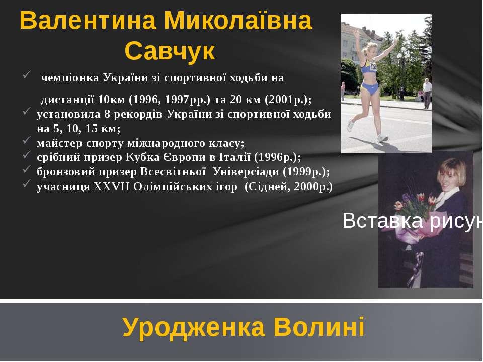чемпіонка України зі спортивної ходьби на дистанції 10км (1996, 1997рр.) та 2...
