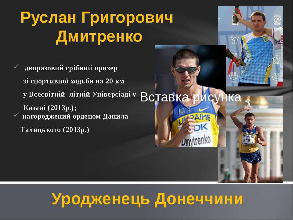 дворазовий срібний призер зі спортивної ходьби на 20 км у Всесвітній літній У...