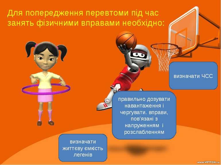 Для попередження перевтоми під час занять фізичними вправами необхідно: прави...