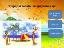 Природні засоби загартування це: сонце, повітря, вода гаряча ванна дощ, сніг