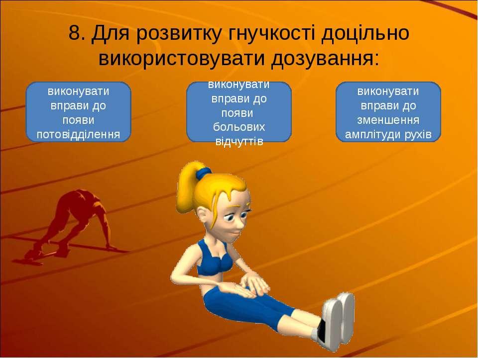 8. Для розвитку гнучкості доцільно використовувати дозування: виконувати впра...