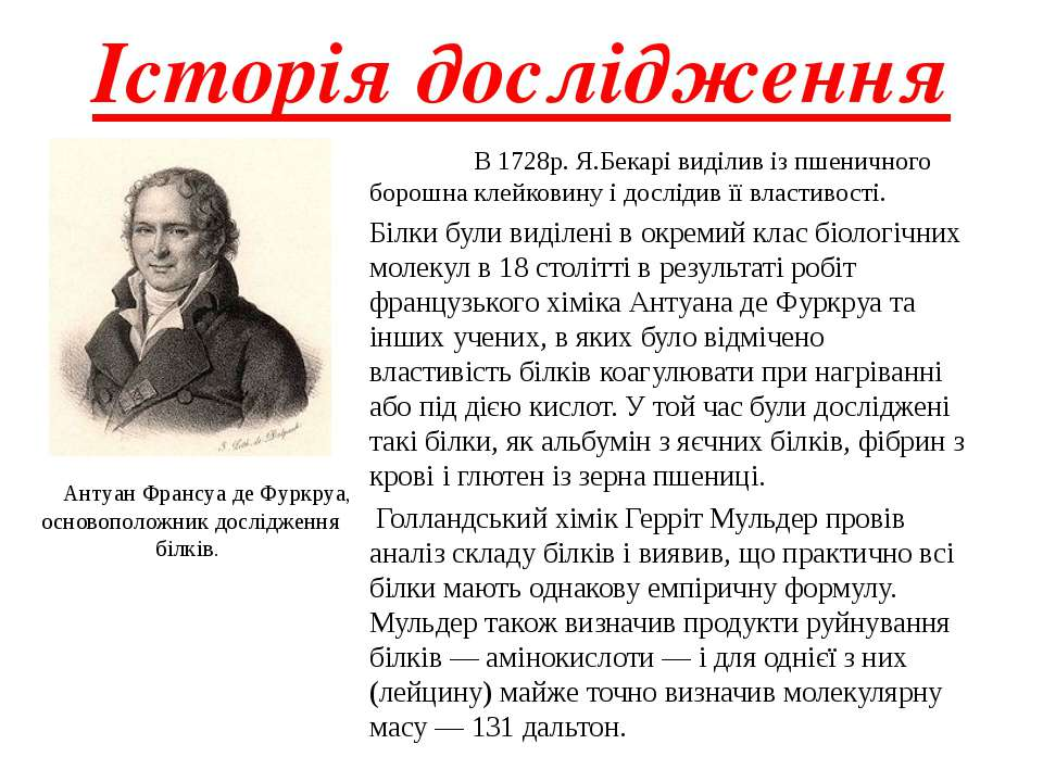 Історія дослідження В 1728р. Я.Бекарі виділив із пшеничного борошна клейковин...