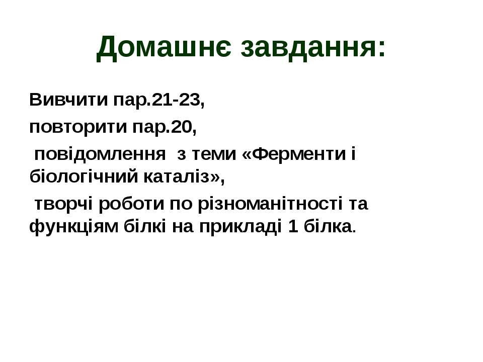 Домашнє завдання: Вивчити пар.21-23, повторити пар.20, повідомлення з теми «Ф...