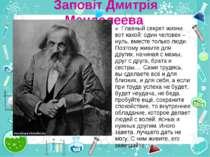 Заповіт Дмитрія Менделеева « Главный секрет жизни вот какой: один человек – н...