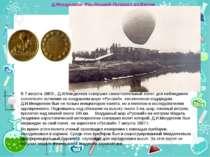 Д.Менделєєв- Російський Ленардо да Винчи В 7 августа 1887г., Д.И.Менделеев со...