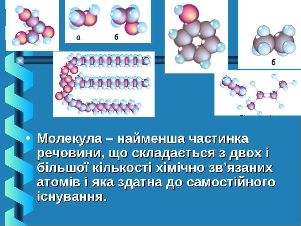 Молекула – найменша частинка речовини, що складається з двох і більшої кілько...