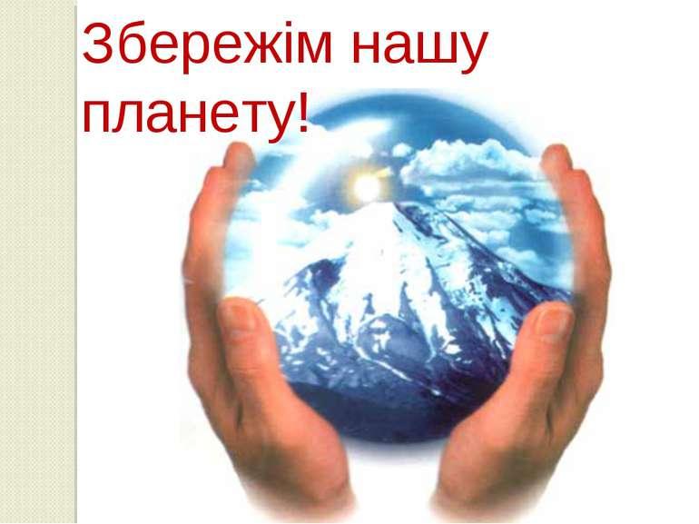 Збережім нашу планету!