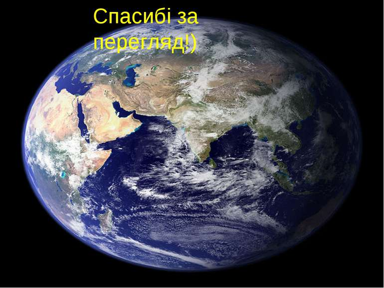 Спасибі за перегляд!)