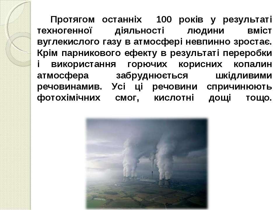 Протягом останніх 100 років у результаті техногенної діяльності людини вміст ...