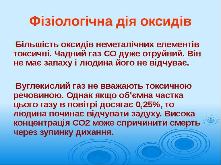 Фізіологічна дія оксидів Більшість оксидів неметалічних елементів токсичні. Ч...