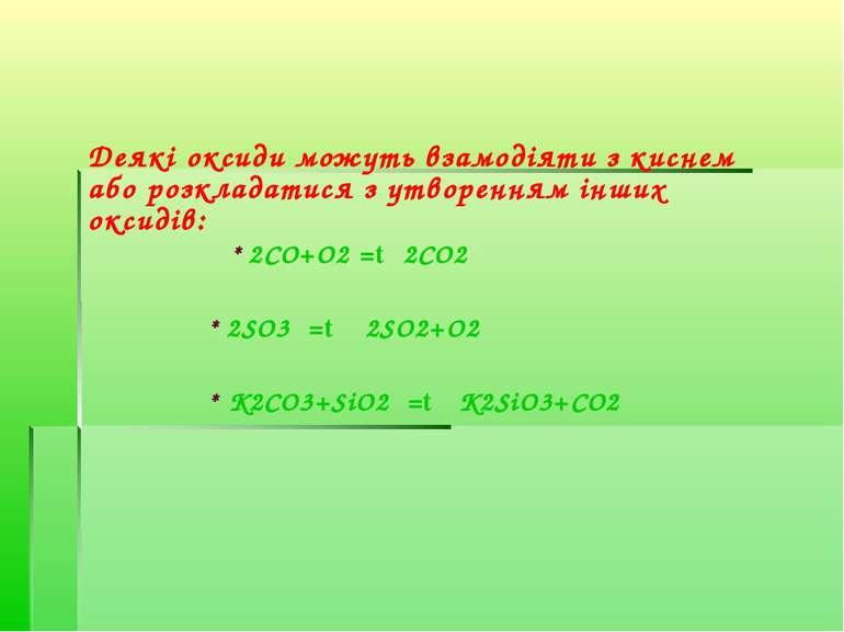Деякі оксиди можуть взамодіяти з киснем або розкладатися з утворенням інших о...