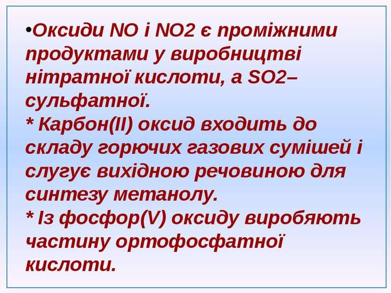 Оксиди NO і NO2 є проміжними продуктами у виробництві нітратної кислоти, а SO...
