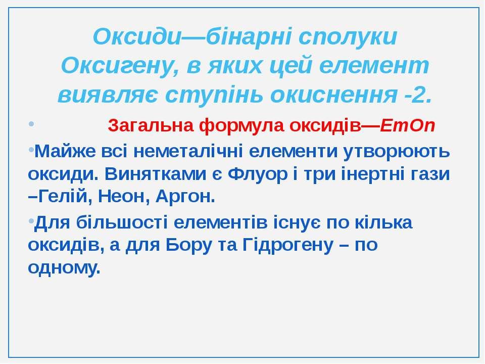 Оксиди―бінарні сполуки Оксигену, в яких цей елемент виявляє ступінь окиснення...
