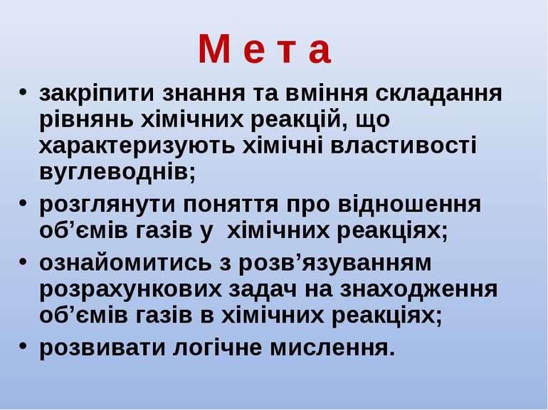 М е т а закріпити знання та вміння складання рівнянь хімічних реакцій, що хар...