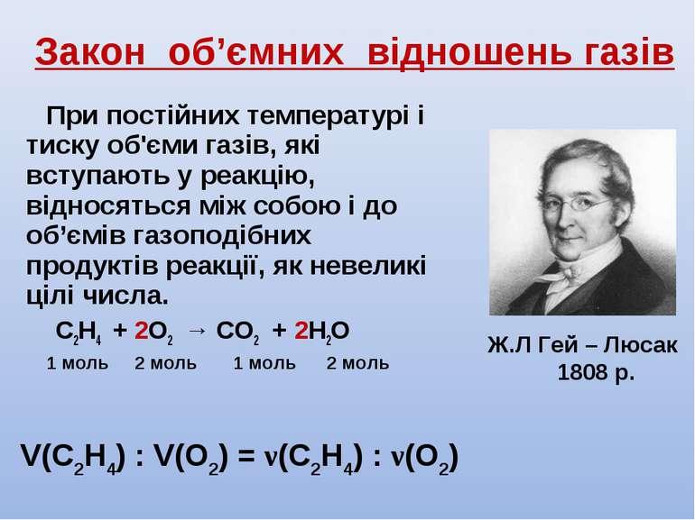 Закон об'ємних відношень газів При постійних температурі і тиску об'єми газів...