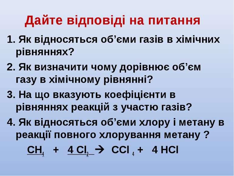 Дайте відповіді на питання 1. Як відносяться об'єми газів в хімічних рівняння...