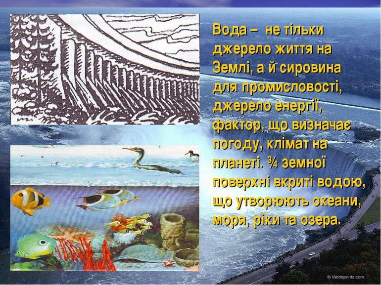 Вода – не тільки джерело життя на Землі, а й сировина для промисловості, джер...