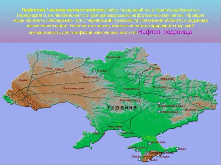 Нафтова і газова промисловістьНафту і природний газ в Україні видобувають у П...