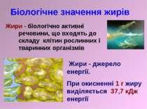 Біологічне значення жирів Жири - джерело енергії. При окисненні 1 г жиру виді...