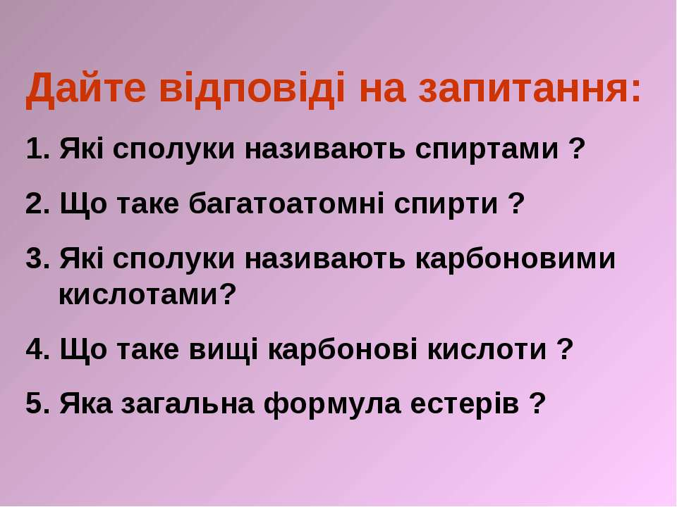 Дайте відповіді на запитання: 1. Які сполуки називають спиртами ? 2. Що таке ...