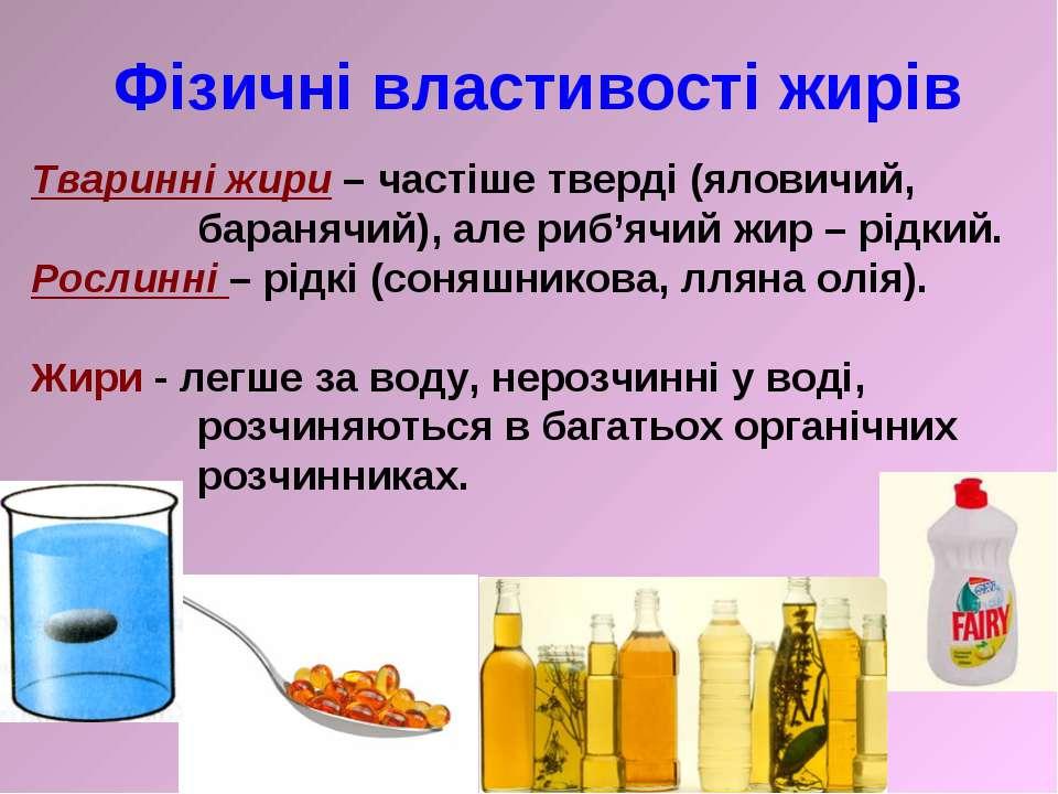 Фізичні властивості жирів Тваринні жири – частіше тверді (яловичий, баранячий...