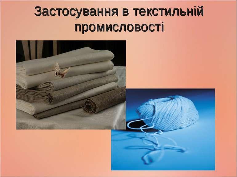 Застосування в текстильній промисловості