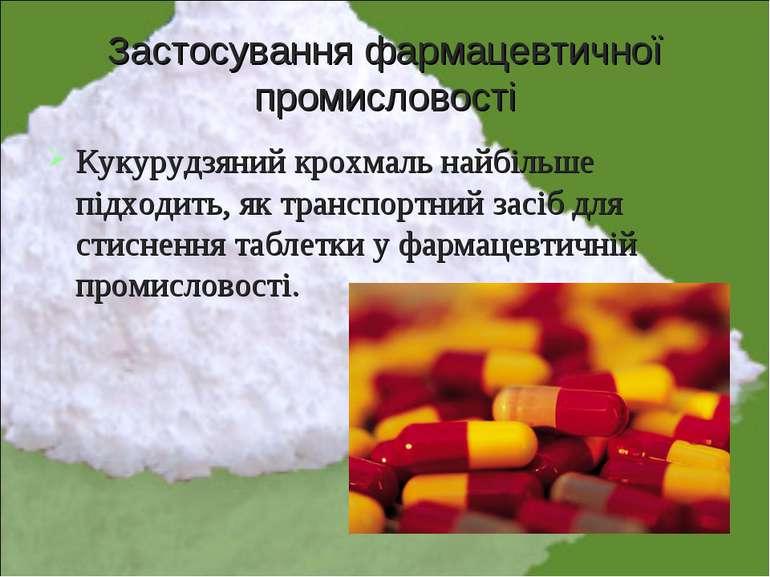 Застосування фармацевтичної промисловості Кукурудзяний крохмаль найбільше під...