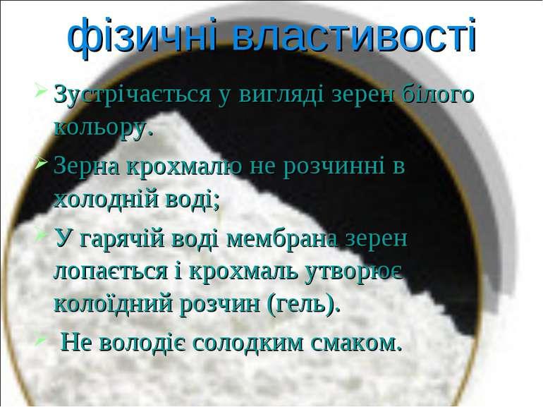 фізичні властивості Зустрічається у вигляді зерен білого кольору. Зерна крохм...