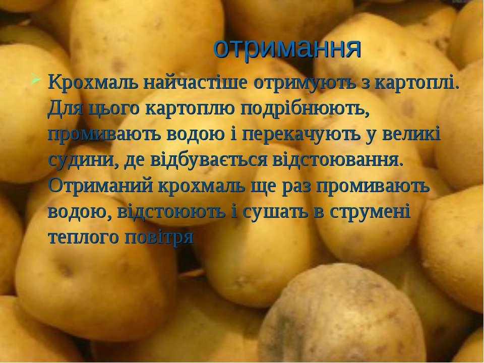 отримання Крохмаль найчастіше отримують з картоплі. Для цього картоплю подріб...