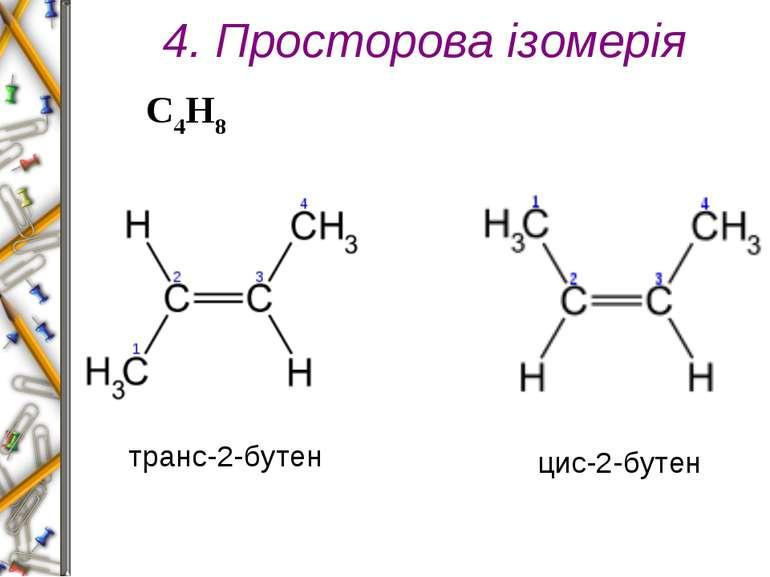 4. Просторова ізомерія С4Н8 транс-2-бутен цис-2-бутен