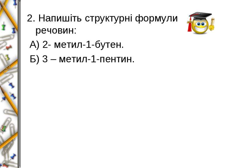 2. Напишіть структурні формули речовин: А) 2- метил-1-бутен. Б) 3 – метил-1-п...
