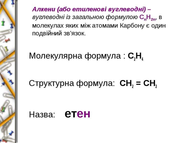 Алкени (або етиленові вуглеводні) – вуглеводні із загальною формулою СnН2n, в...