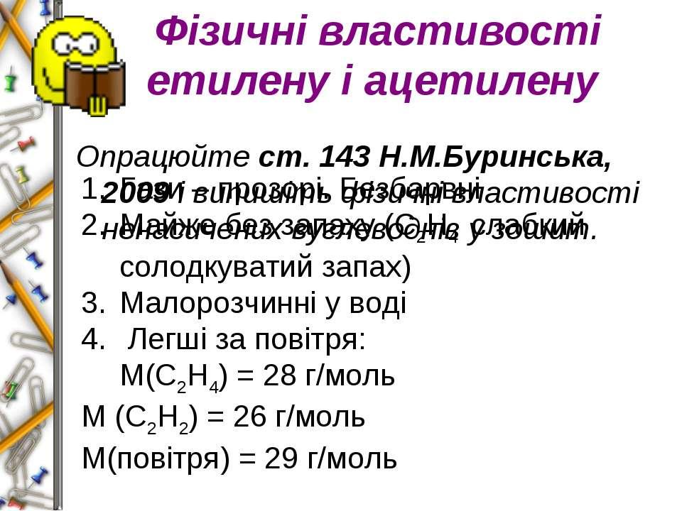 Фізичні властивості етилену і ацетилену Опрацюйте ст. 143 Н.М.Буринська, 2009...