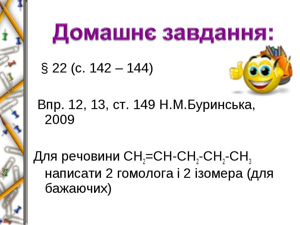 § 22 (с. 142 – 144) Впр. 12, 13, ст. 149 Н.М.Буринська, 2009  Для речовини...