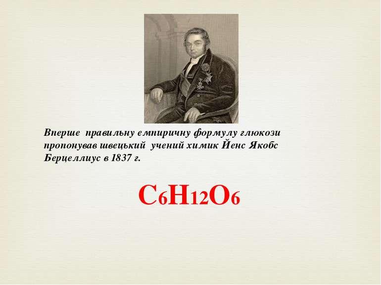 Вперше правильну емпиричну формулу глюкози пропонував швецький учений химик Й...