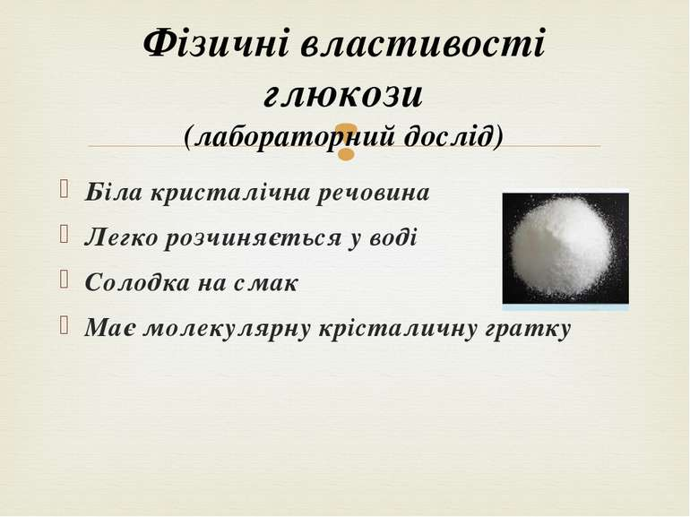 Біла кристалічна речовина Легко розчиняється у воді Солодка на смак Має молек...