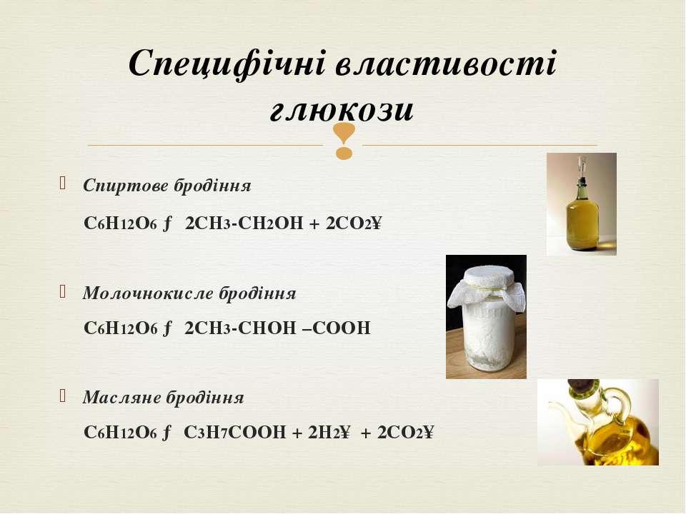 Спиртове бродіння С6Н12О6 → 2СН3-СН2ОН + 2СО2↑ Молочнокисле бродіння С6Н12О6 ...