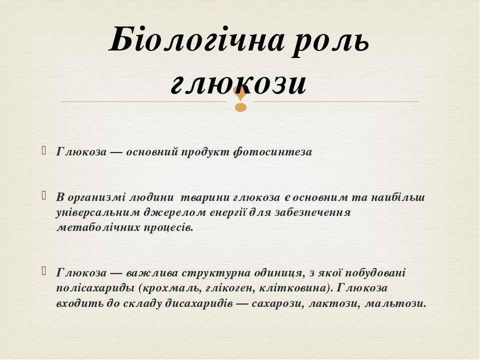 Глюкоза — основний продукт фотосинтеза В организмі людини тварини глюкоза є о...