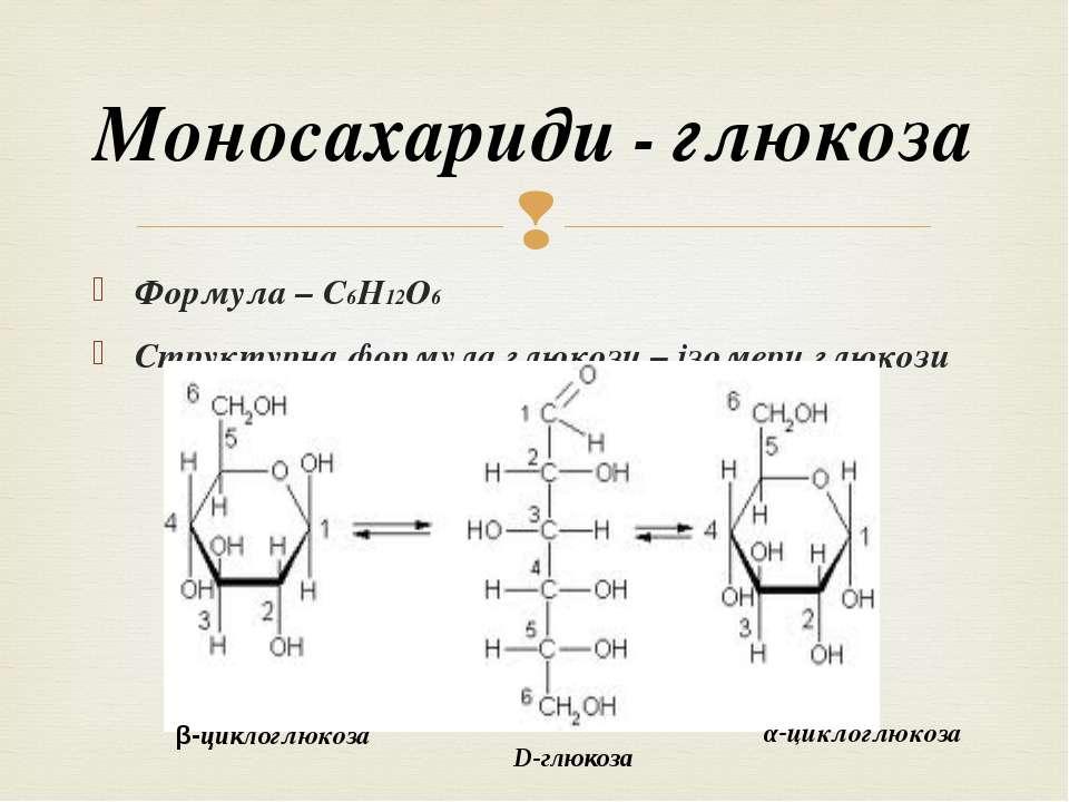 Формула – С6H12О6 Структурна формула глюкози – ізомери глюкози Моносахариди -...