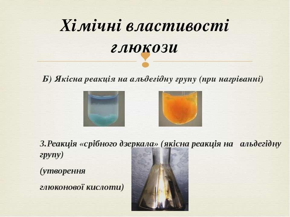 Хімічні властивості глюкози Б) Якісна реакція на альдегідну групу (при нагрів...