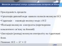 Механізм дисоціації сполук з ковалентним полярним зв'язком Прослідовність про...