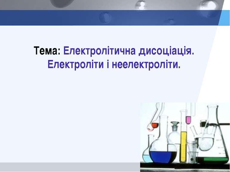 Тема: Електролітична дисоціація. Електроліти і неелектроліти. LOGO