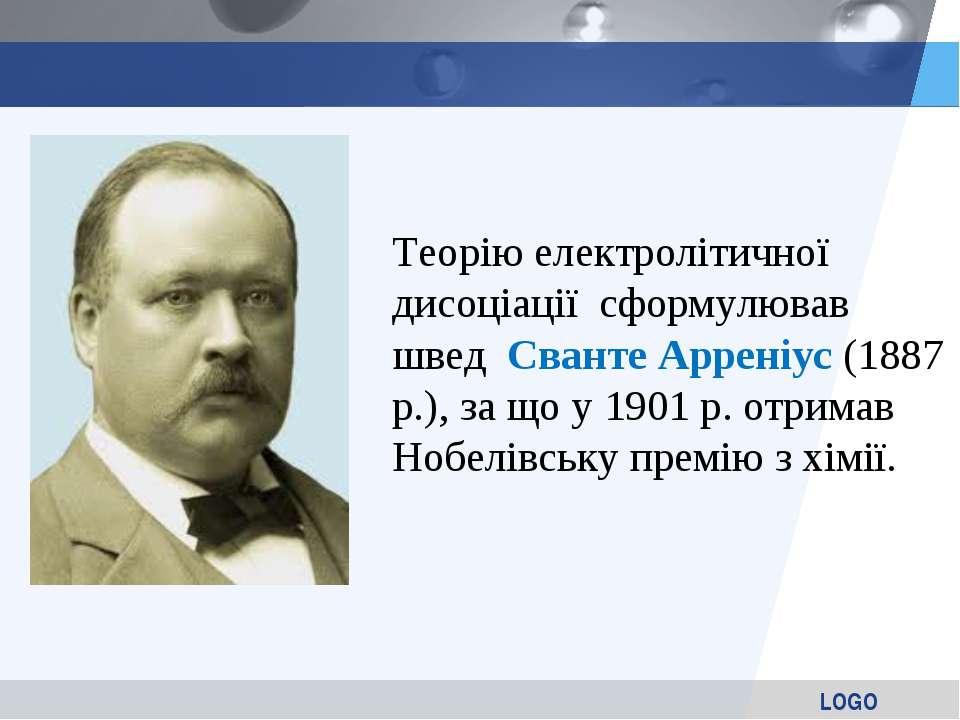Теорію електролітичної дисоціації сформулював швед Сванте Арреніус (1887 р.),...