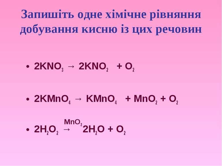 Запишіть одне хімічне рівняння добування кисню із цих речовин 2KNO3 → 2KNO2 +...