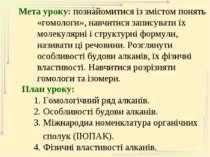 Мета уроку: познайомитися із змістом понять «гомологи», навчитися записувати ...