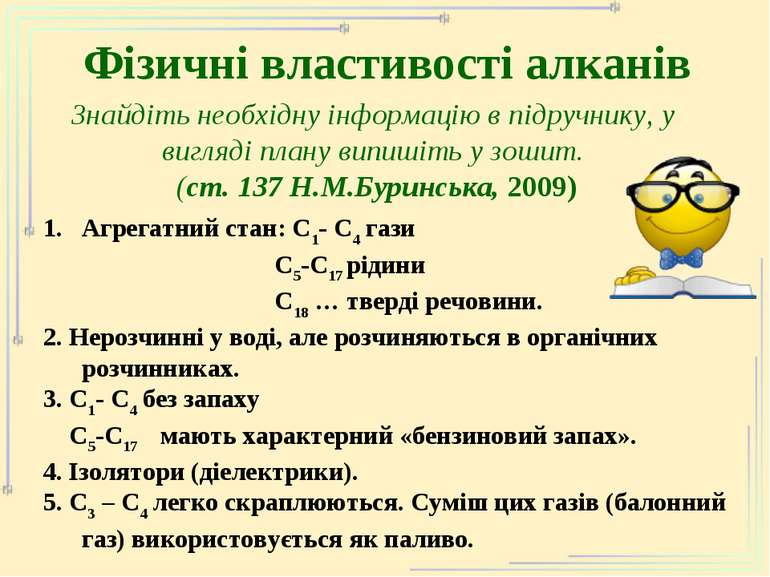 Фізичні властивості алканів Знайдіть необхідну інформацію в підручнику, у виг...