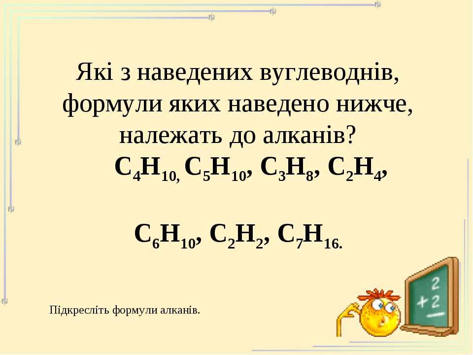 Які з наведених вуглеводнів, формули яких наведено нижче, належать до алканів...